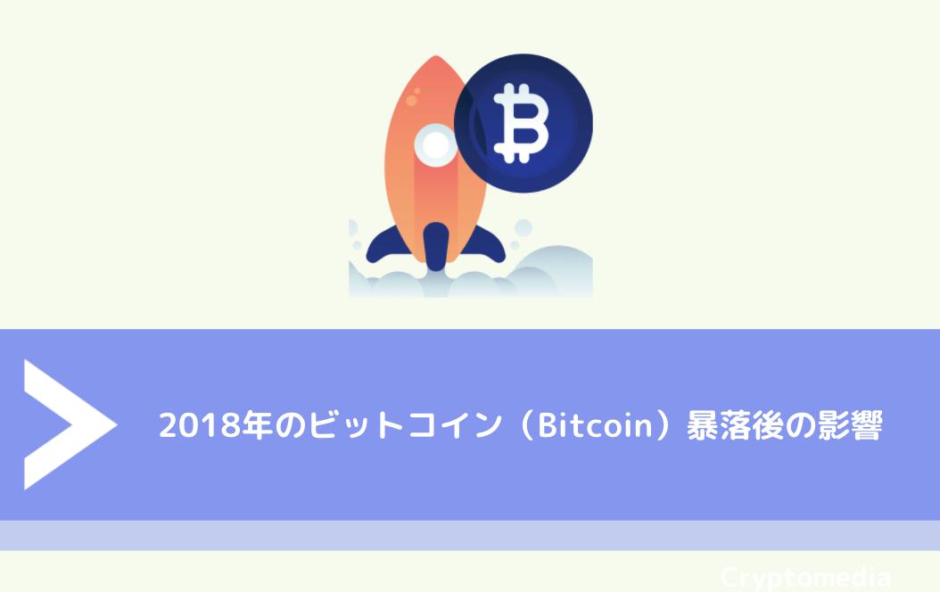 2018年のビットコイン(Bitcoin)暴落後の影響
