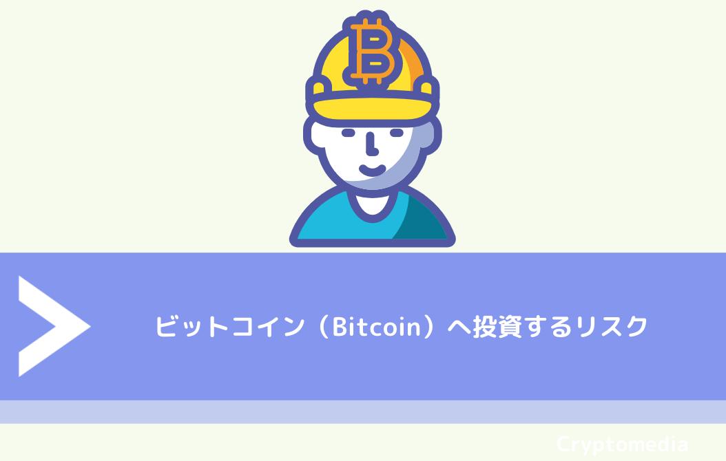 ビットコイン(Bitcoin)へ投資するリスク