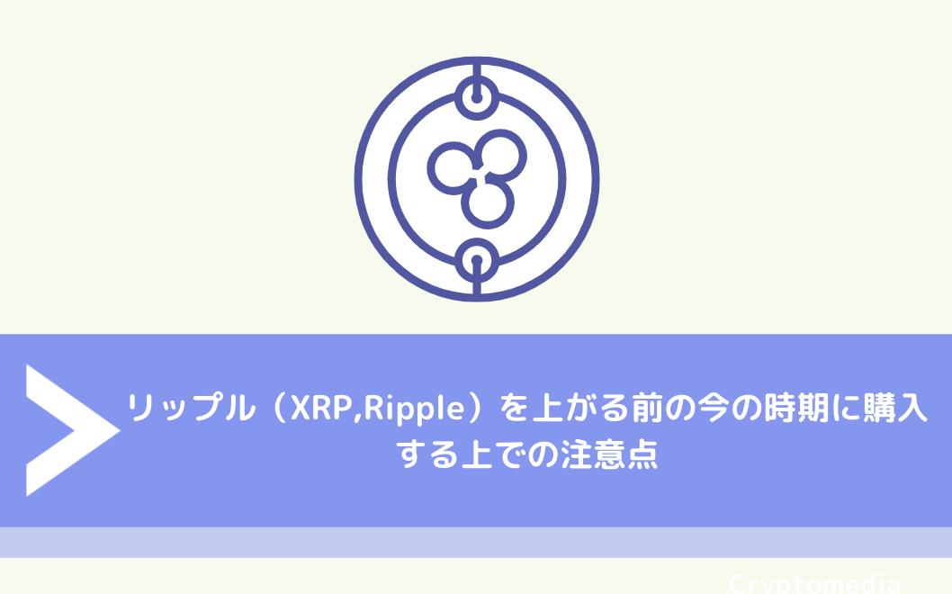 リップル(XRP,Ripple)を上がる前の今の時期に購入する上での注意点