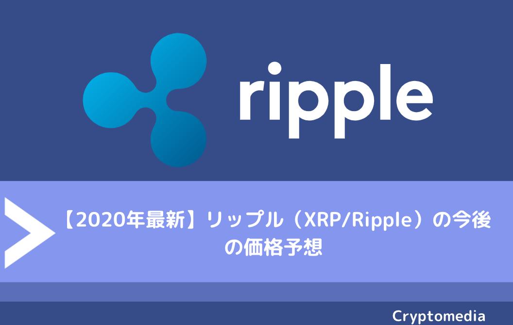 【2020年最新】リップル(XRP/Ripple)の今後の価格予想