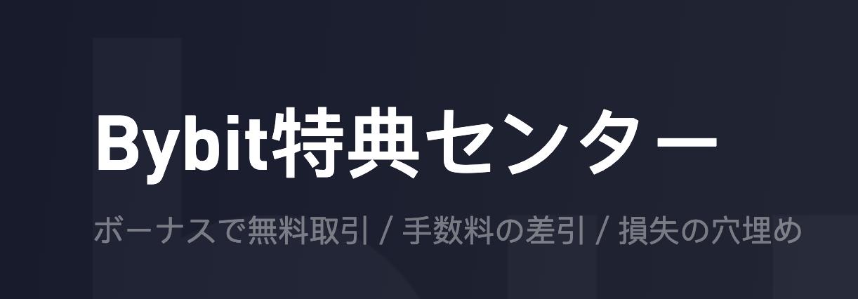 お得!Bybit(バイビット)の口座登録特典!