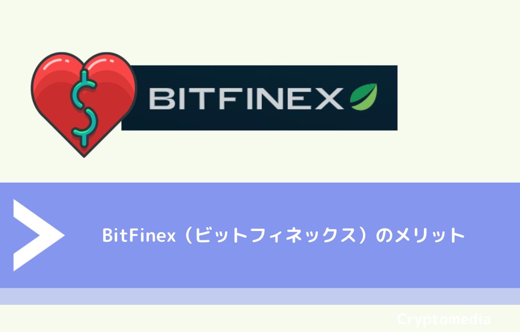 BitFinex(ビットフィネックス)のメリット