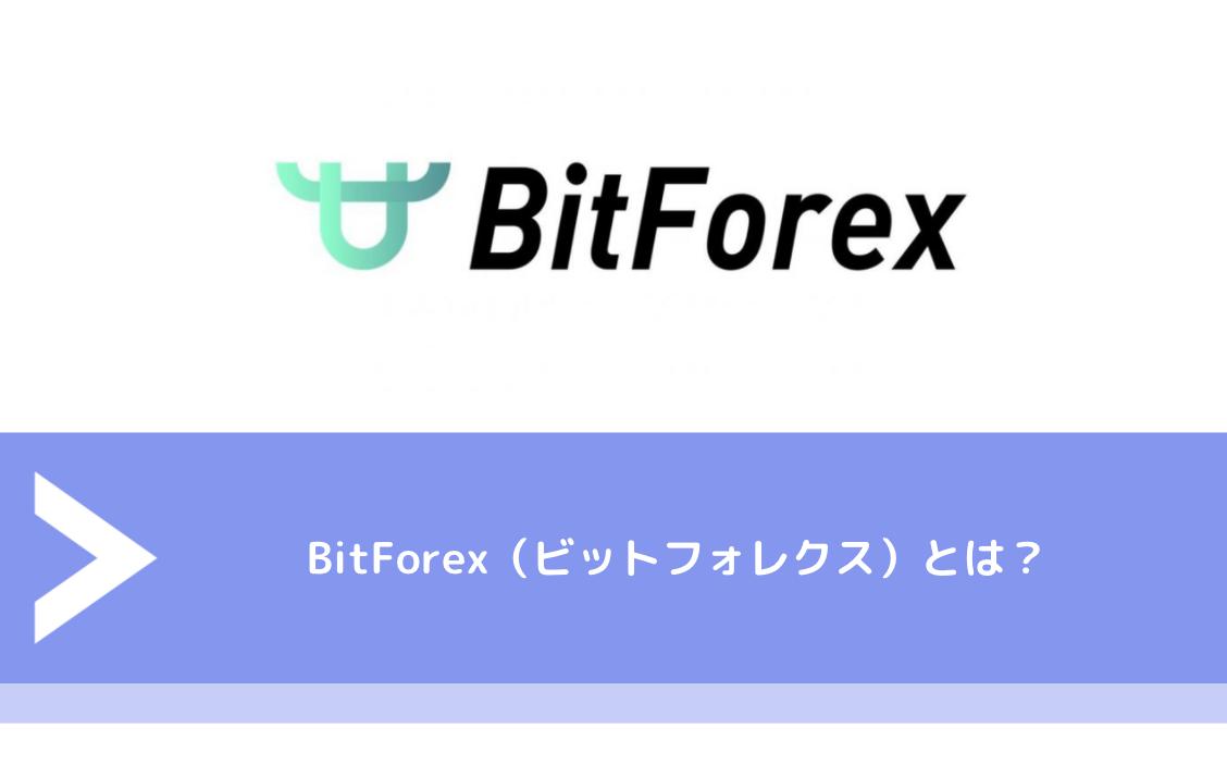 BitForex(ビットフォレクス)とは?