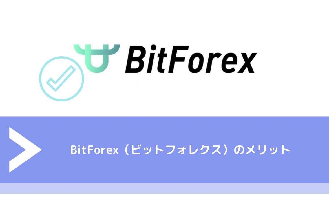 BitForex(ビットフォレクス)のメリット