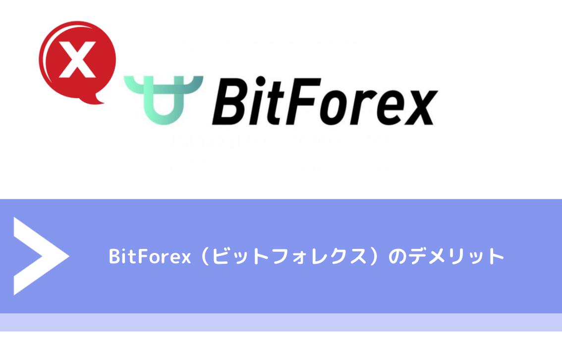 BitForex(ビットフォレクス)のデメリット