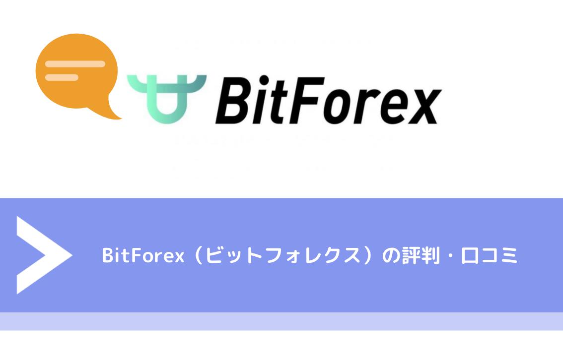 BitForex(ビットフォレクス)の評判・口コミ