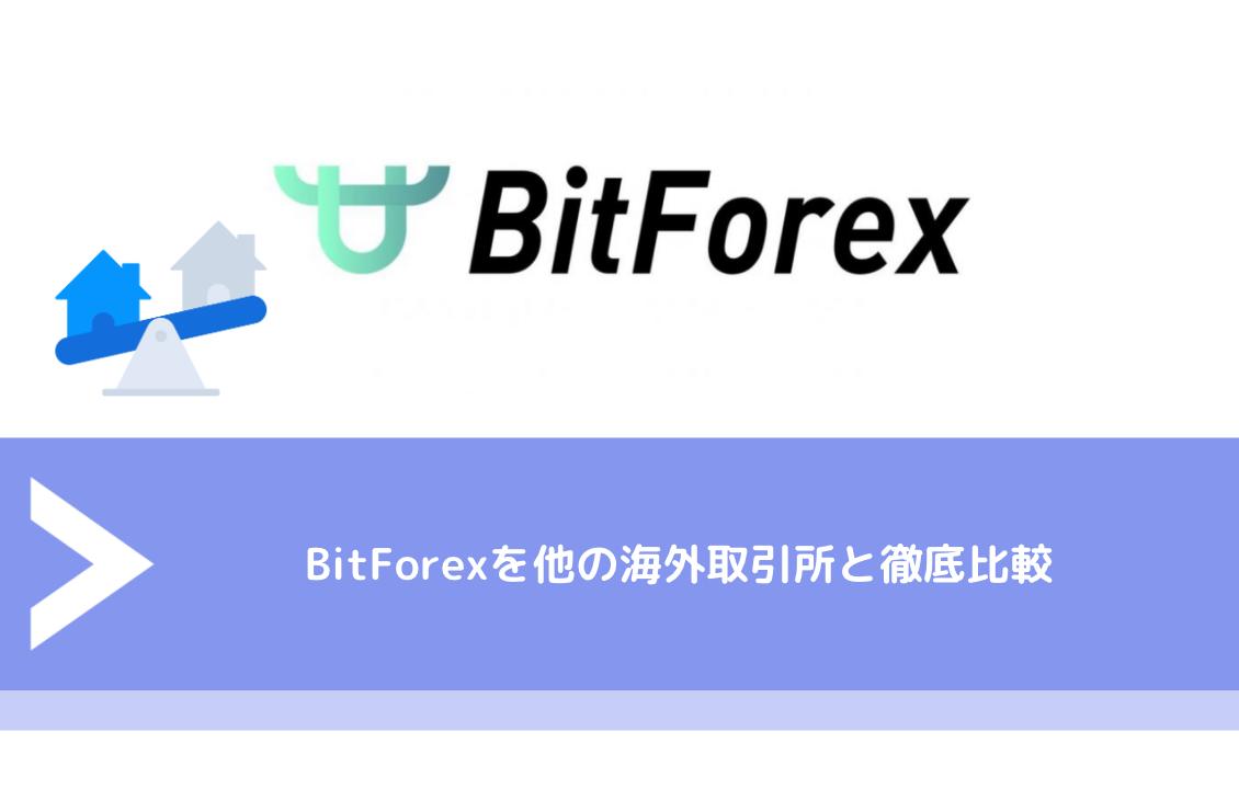 BitForex(ビットフォレクス)を他の海外取引所と徹底比較