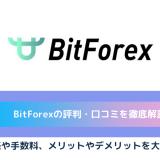 bitforex 評判