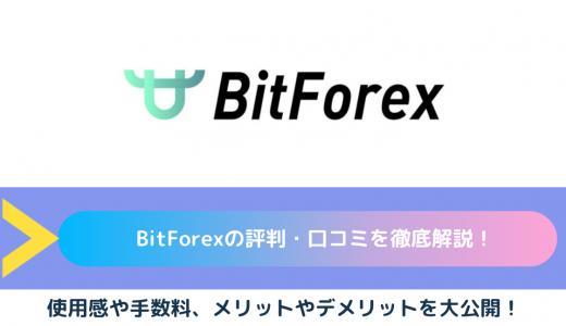 BitForexの評判・口コミを徹底解説!使用感や手数料、メリットやデメリットを大公開!