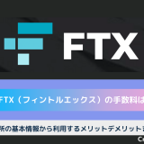 FTX 手数料
