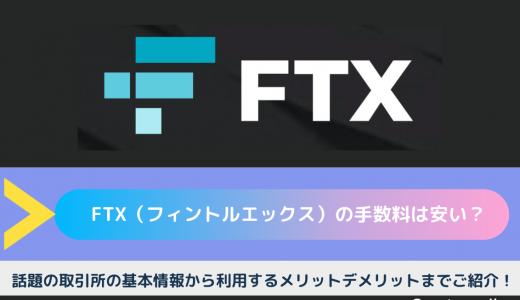 FTX(エフティーエックス)の手数料は安い?話題の取引所の基本情報から利用するメリットデメリットまでご紹介!
