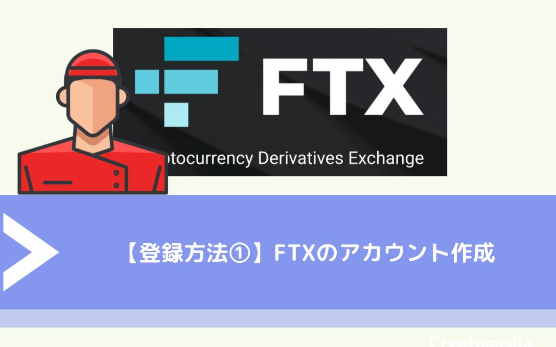 【登録方法①】FTX(フィントルエックス)のアカウント作成