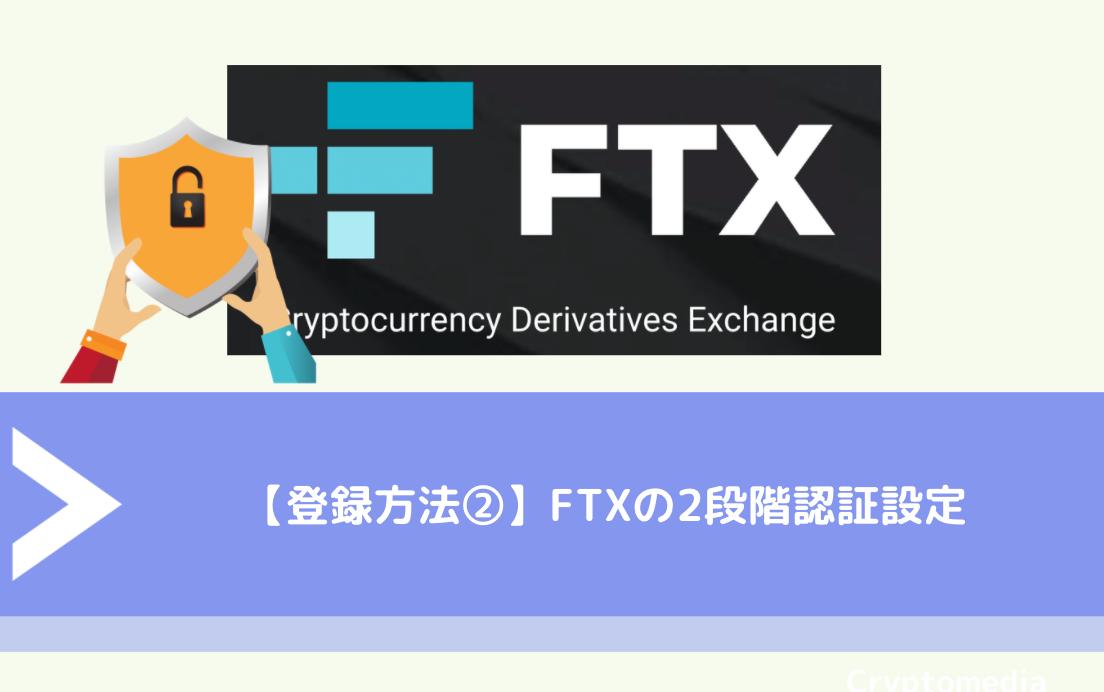 【登録方法②】FTX(フィントルエックス)の2段階認証設定
