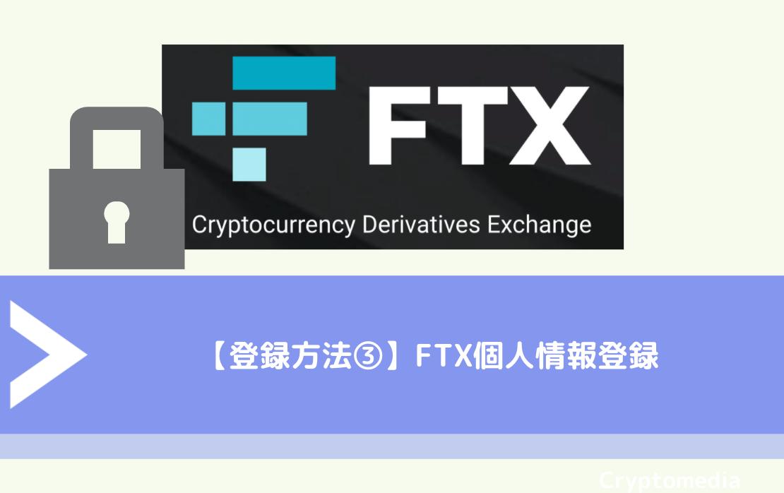 【登録方法③】FTX(フィントルエックス)個人情報登録