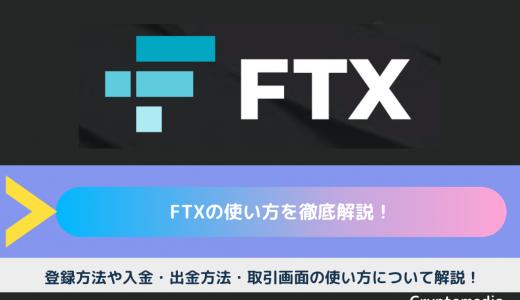 FTXの使い方を徹底解説!登録方法や入金・出金方法・取引画面の使い方について解説!