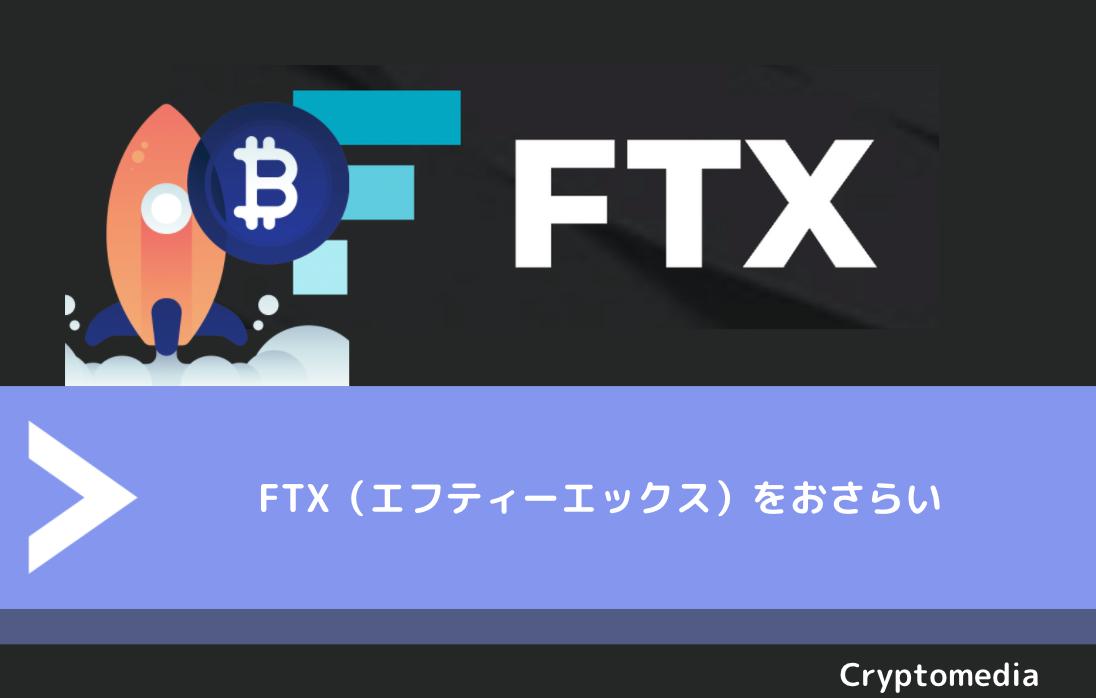 FTX(エフティーエックス)をおさらい