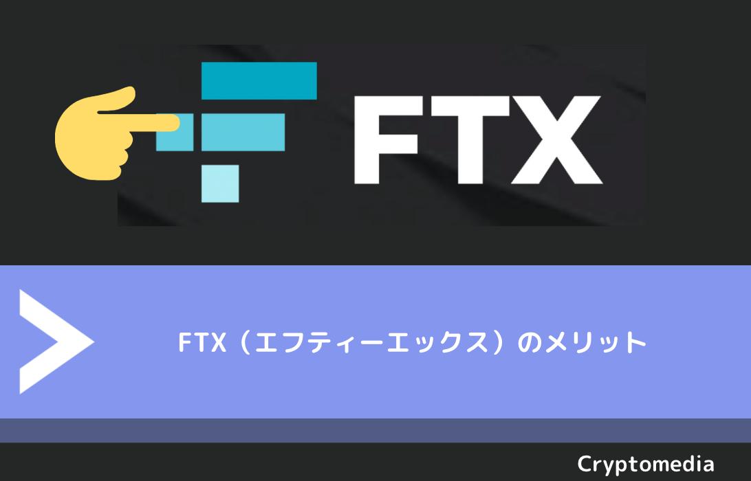 FTX(エフティーエックス)のメリット