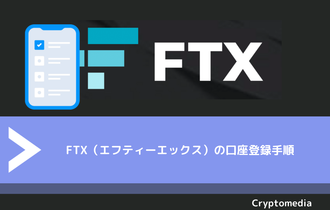 FTX(エフティーエックス)の口座登録手順