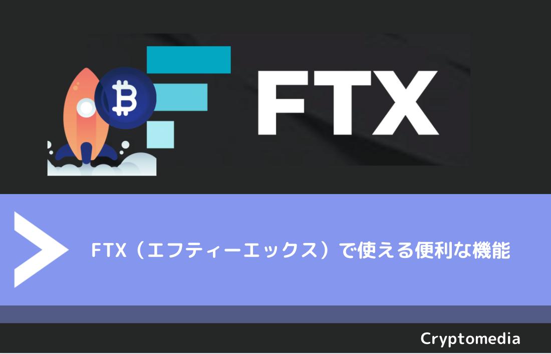 FTX(エフティーエックス)で使える便利な機能