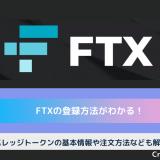登録方法 FTX