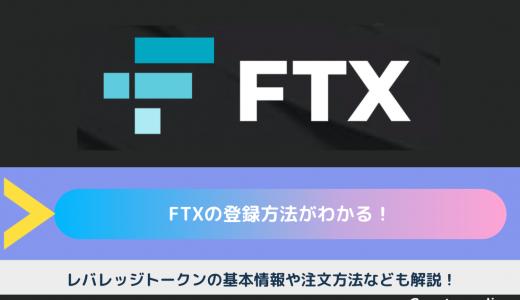 FTX(エフティーエックス)の登録方法がわかる!レバレッジトークンの基本情報や注文方法なども解説!