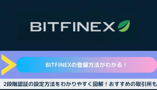 BITFINEX(ビットフィネックス)の登録方法・使い方・2段階認証の設定方法をわかりやすく図解!|おすすめの取引所もわかる!