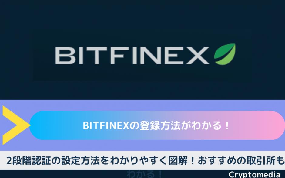 bitfinex 登録