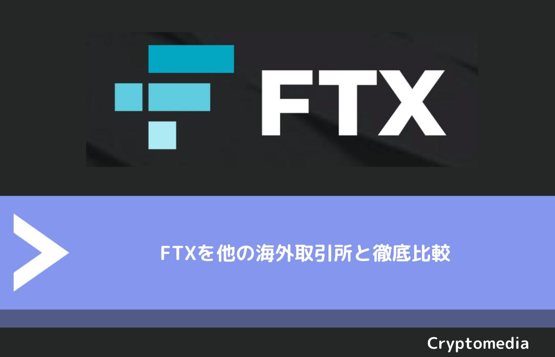 FTX(エフティーエックス)を他の海外取引所と徹底比較