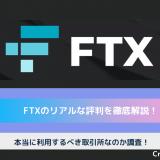 FTX 評判