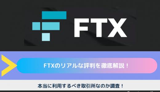 FTX(エフティーエックス)のリアルな評判を徹底解説!|本当に利用するべき取引所なのか調査!
