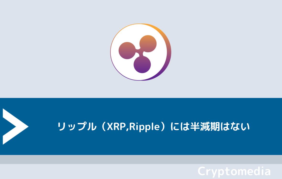 リップル(XRP,Ripple)には半減期はない