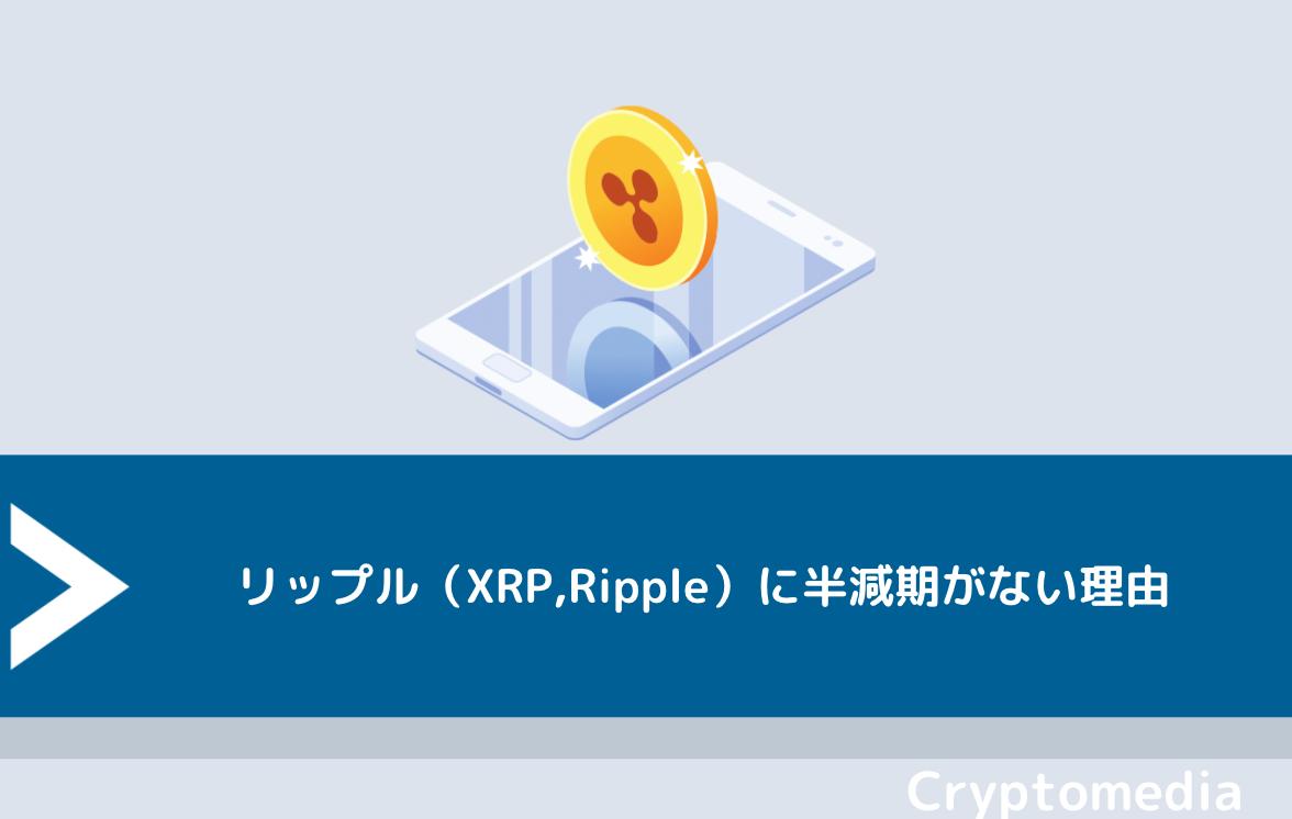 リップル(XRP,Ripple)に半減期がない理由