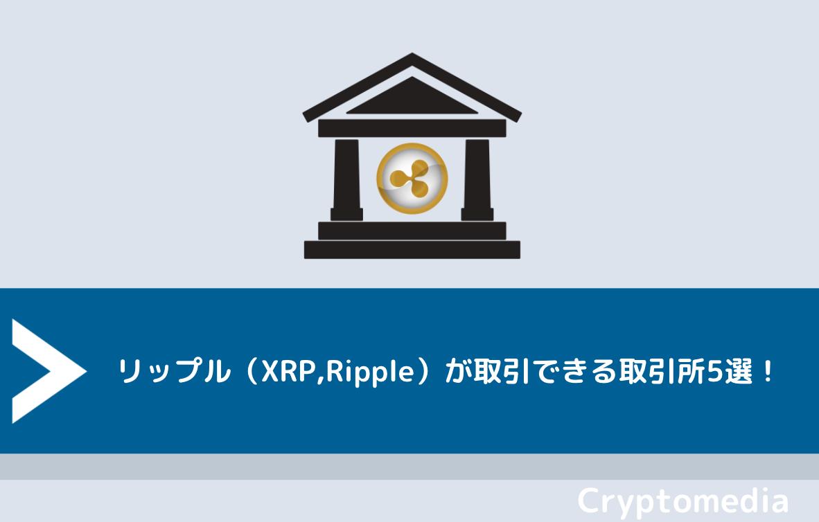 リップル(XRP,Ripple)が取引できる取引所5選!