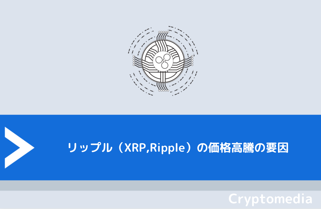リップル(XRP,Ripple)の価格高騰の要因