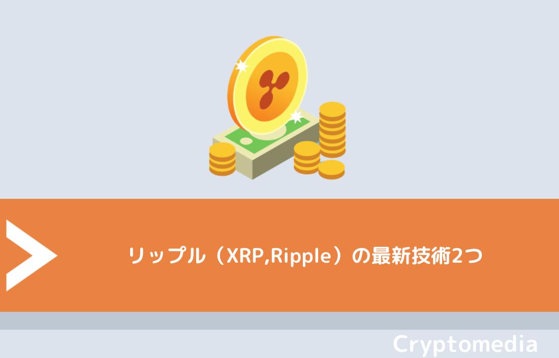 リップル(XRP,Ripple)の最新技術2つ