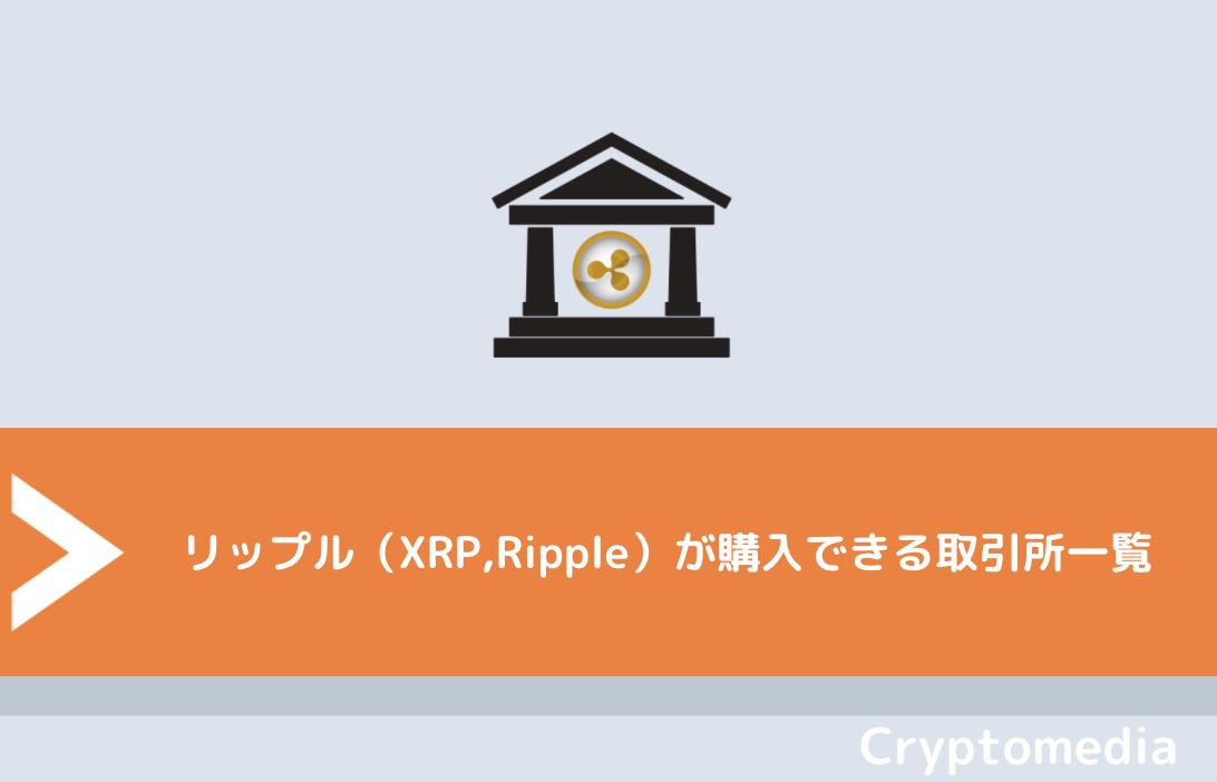 リップル(XRP,Ripple)が購入できる取引所一覧