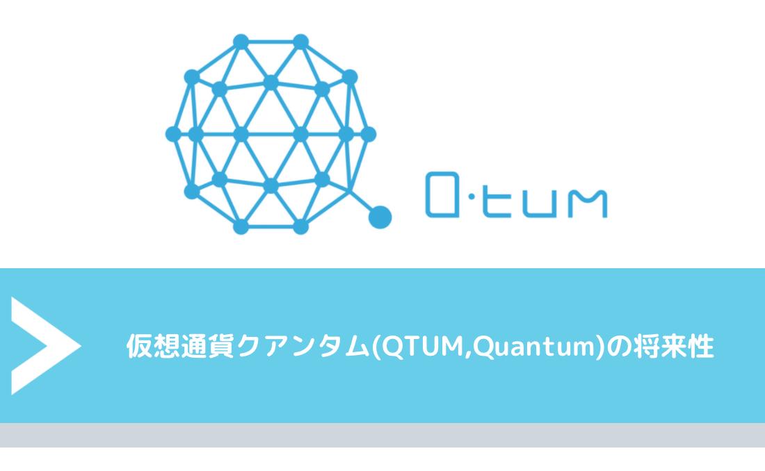 仮想通貨クアンタム(QTUM,Quantum)の将来性