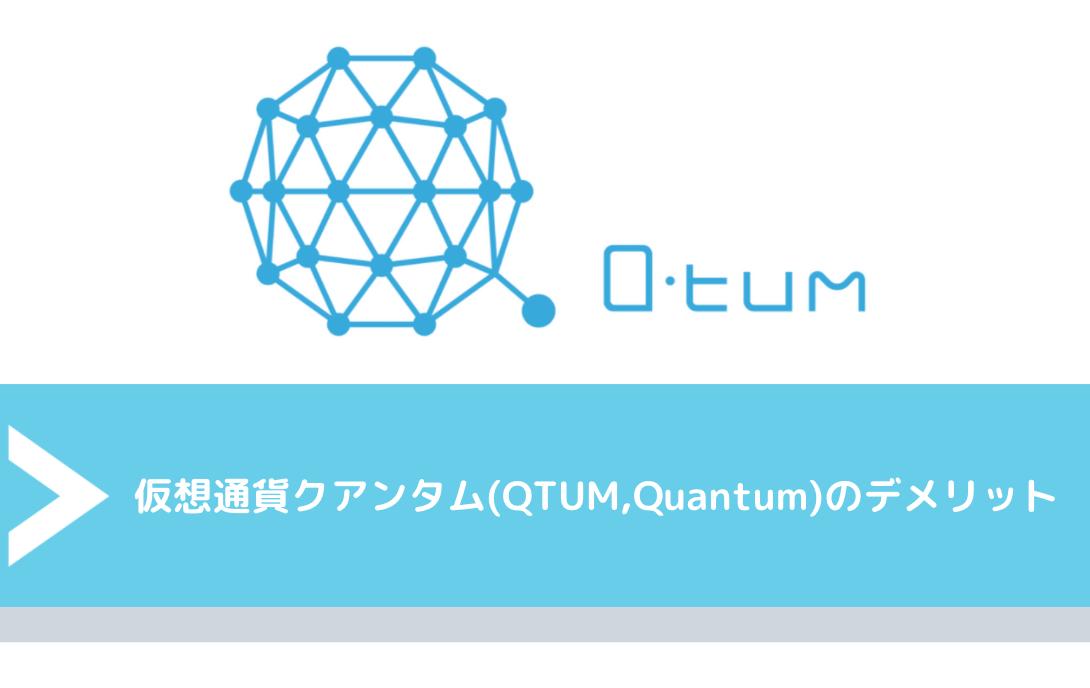 仮想通貨クアンタム(QTUM,Quantum)のデメリット