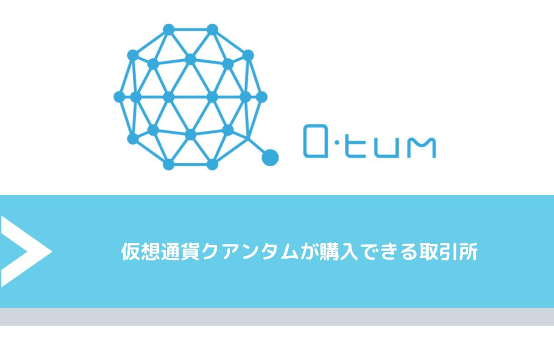 仮想通貨クアンタム(QTUM,Quantum)が購入できる取引所