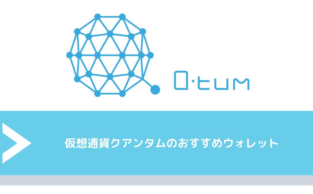 仮想通貨クアンタム(QTUM,Quantum)のおすすめウォレット