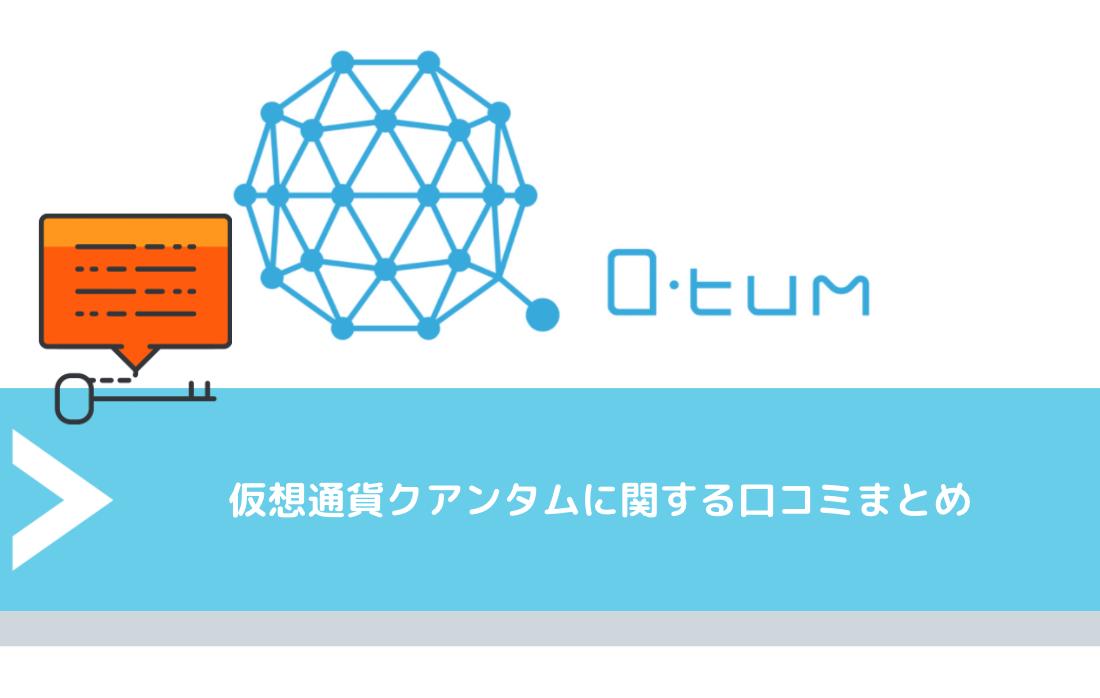 仮想通貨クアンタム(QTUM,Quantum)に関する口コミまとめ