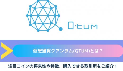 仮想通貨クアンタム(QTUM)とは?|注目コインの将来性や特徴、購入できる取引所をご紹介!