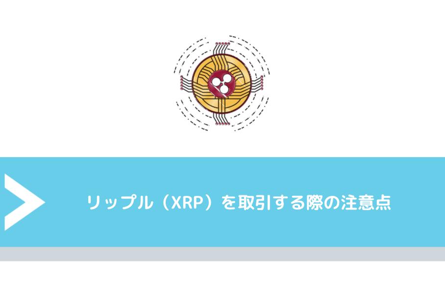 リップル(XRP)を取引する際の注意点
