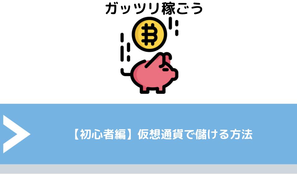 【初心者編】仮想通貨で儲ける方法