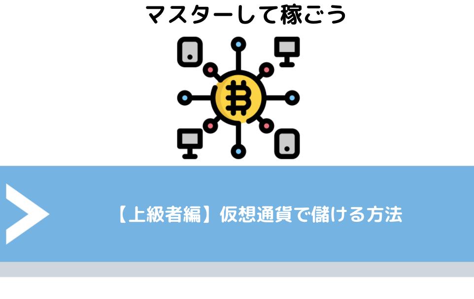 【上級者編】仮想通貨で儲ける方法