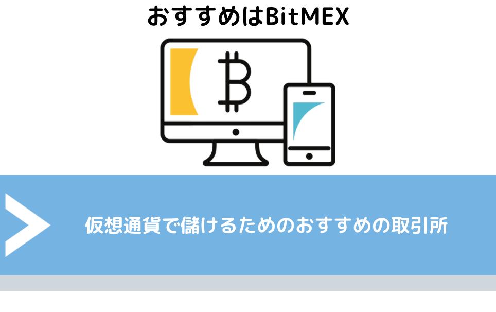 仮想通貨で儲けるためのおすすめの取引所