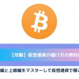 仮想通貨 儲け方