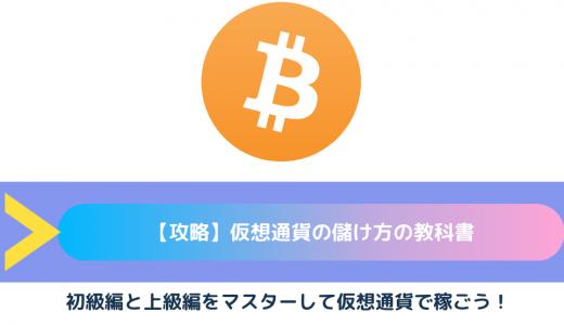 【攻略】仮想通貨の儲け方の教科書|初級編と上級編をマスターして仮想通貨で稼ごう!