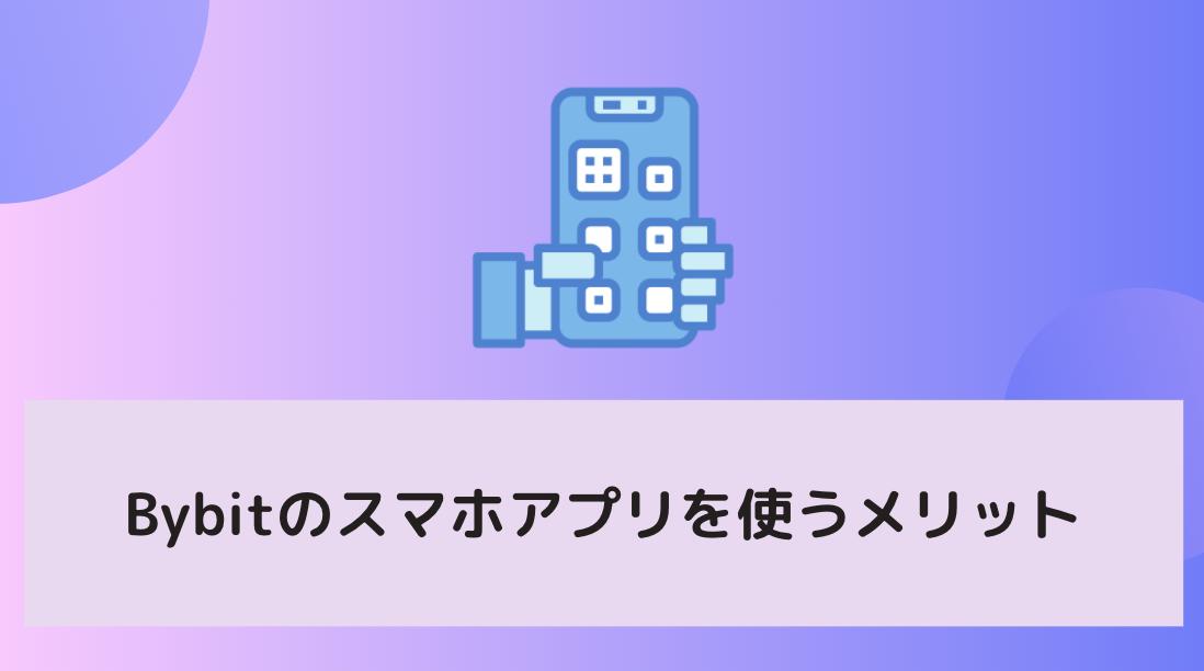 Bybit(バイビット)のスマホアプリを使うメリット