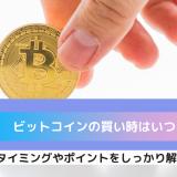ビットコイン 買い方